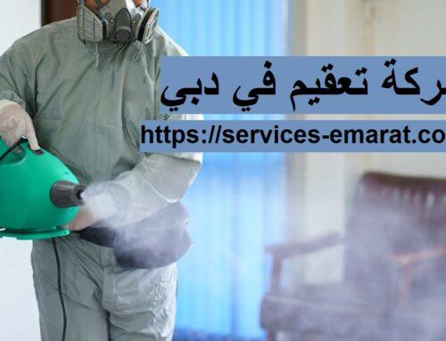 شركة تعقيم في دبي |0563902844
