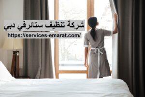 شركة تنظيف ستائر في دبي