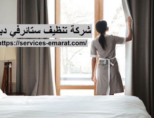 شركة تنظيف ستائر في دبي |0563902844