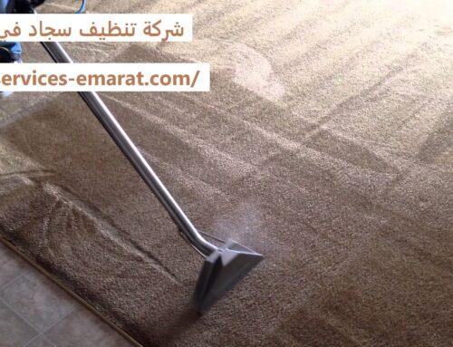 شركة تنظيف سجاد في الشارقة |0563902844| غسيل سجاد