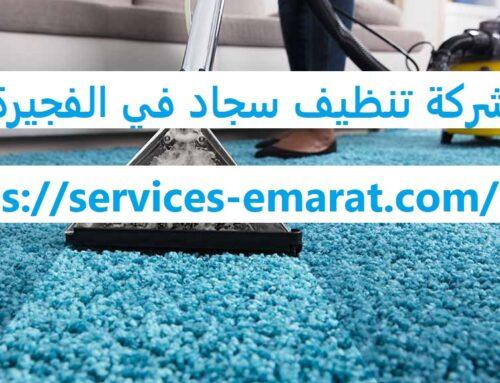 شركة تنظيف سجاد في الفجيرة |0563902844| غسيل موكيت