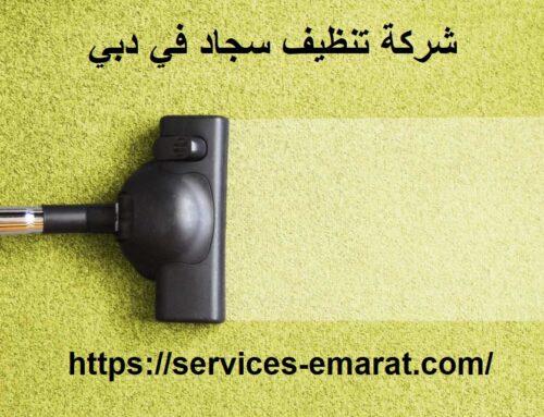 شركة تنظيف سجاد في دبي |0563902844| غسيل موكيت