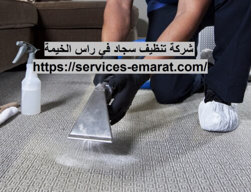 شركة تنظيف سجاد في راس الخيمة |0563902844