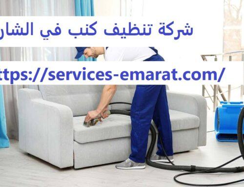 شركة تنظيف كنب في الشارقة |0563902844| غسيل كنب
