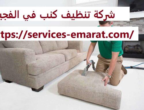 شركة تنظيف كنب في الفجيرة |0563902844| تنظيف بالبخار