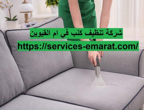 شركة تنظيف كنب في ام القيوين |0563902844