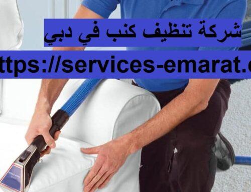 شركة تنظيف كنب في دبي |0563902844| شركات تنظيف