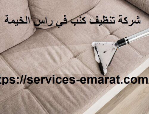 شركة تنظيف كنب في راس الخيمة |0563902844| ارخص الاسعار